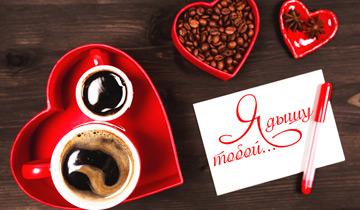 100+ способов сказать «Я тебя люблю» по-другому